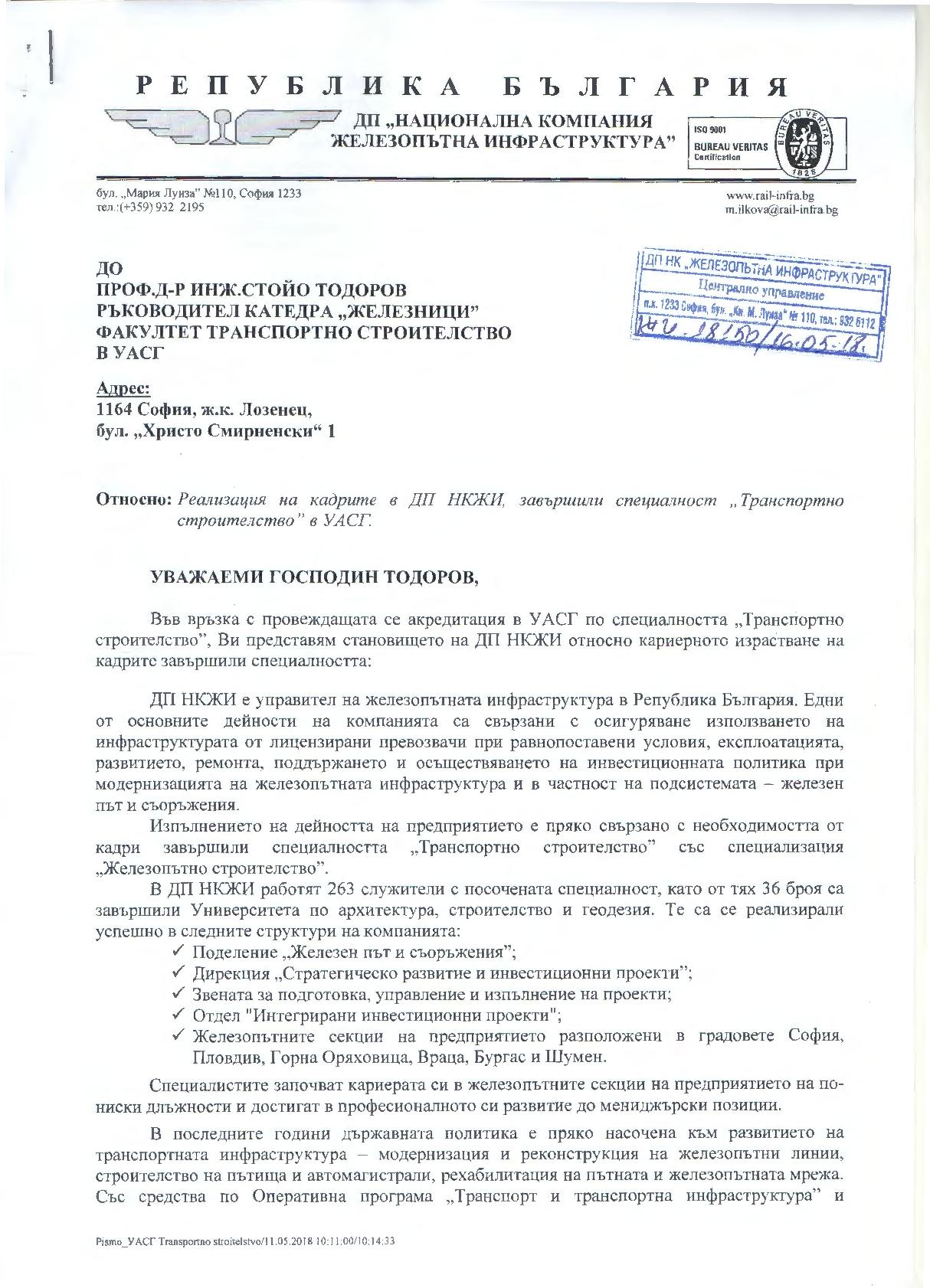 """Писмо от НКЖИ, относно реализацията на кадрите от специалност """"Транспортно строителство"""""""