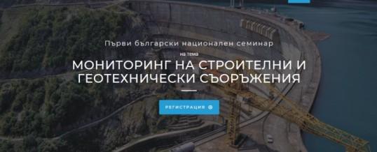 """Покана за Семинар """"Мониторинг на строителни и геотехнически съоръжения"""" на 12.09.2018 г."""