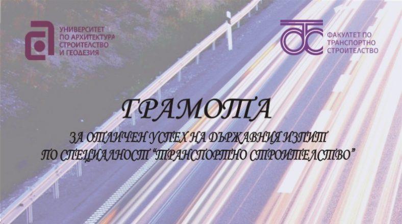 """На 22.06.2021 г. ФТС награди випускници на СГСАГ """"Христо Ботев"""" за отличен успeх по специалност """"Транспортно строителство"""""""